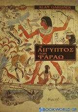 Η Αίγυπτος των Φαραώ