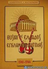 Θυσίαι της Ελλάδος και εγκλήματα κατοχής κατά τα έτη 1941-1944