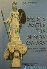 Φως στα μυστικά των αρχαίων Ελλήνων