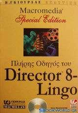 Πλήρης οδηγός Macromedia Director 8 - Lingo