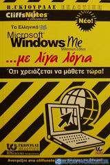 Τα ελληνικά Microsoft Windows Me με λίγα λόγια