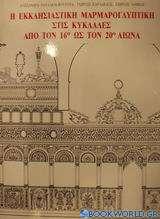 Η εκκλησιαστική μαρμαρογλυπτική στις Κυκλάδες από τον 16ο ως τον 20 αιώνα