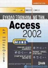 Εύκολο ξεκίνημα με την Access 2002