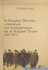 Οι Ηνωμένες Πολιτείες, η δικτατορία των συνταγματαρχών και το κυπριακό ζήτημα 1967-1974