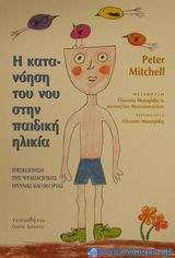 Η κατανόηση του νου στην παιδική ηλικία
