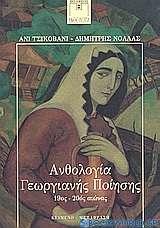 Ανθολογία Γεωργιανής ποίησης