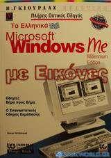 Τα ελληνικά Microsoft Windows Me με εικόνες