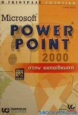 Microsoft PowerPoint 2000 στην εκπαίδευση