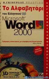 Το αλφαβητάρι του ελληνικού Microsoft Word 2000