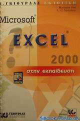 Microsoft Excel 2000 στην εκπαίδευση
