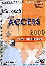 Microsoft Access 2000 στην εκπαίδευση