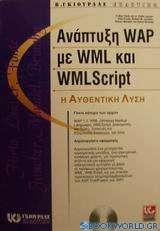 Ανάπτυξη WAP με WML και WMLScript