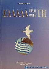 Ελλάδα είναι όλη η γη