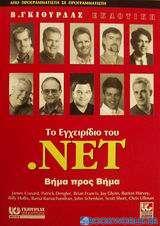 Το εγχειρίδιο του .NET βήμα προς βήμα
