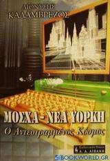 Μόσχα - Νέα Υόρκη ο αντεστραμμένος κόσμος