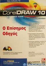 CorelDraw 10 ο επίσημος οδηγός