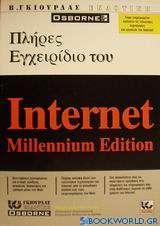 Πλήρες εγχειρίδιο του Internet millennium edition