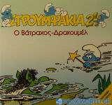 Ο Βάτραχος - Δρακουμέλ