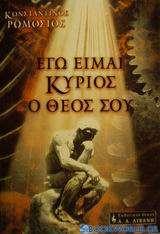 Εγώ είμαι Κύριος ο Θεός σου