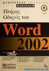 Πλήρης οδηγός του Word 2002