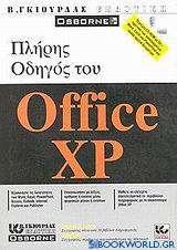 Πλήρης οδηγός του Office XP