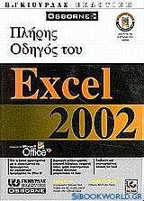 Πλήρης οδηγός του Microsoft Excel 2002