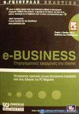 e-Business επιχειρηματικές εφαρμογές στο Internet