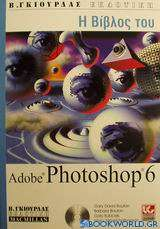 Η Βίβλος του Adobe Photoshop 6