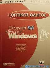 Οπτικός οδηγός των ελληνικών Microsoft Windows Me