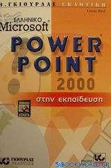Ελληνικό Microsoft PowerPoint 2000 στην εκπαίδευση