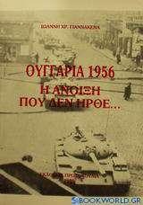 Ουγγαρία 1956