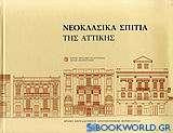 Νεοκλασικά σπίτια της Αττικής
