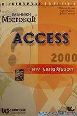 Η ελληνική Microsoft Access 2000 στην εκπαίδευση