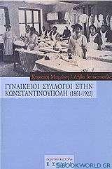 Γυναικείοι σύλλογοι στην Κωνσταντινούπολη 1861-1922