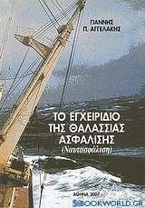 Το εγχειρίδιο της θαλάσσιας ασφάλισης