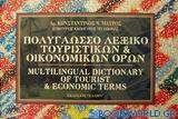 Πολύγλωσσο λεξικό τουριστικών και οικονομικών όρων