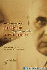 Χρονολόγιο - εργοβιογραφία Γιώργου Σεφέρη 1900-1971