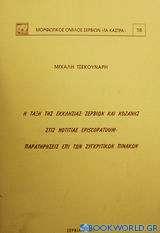 Η τάξη της εκκλησίας Σερβίων και Κοζάνης στις Notitiae Episcopatuum