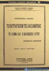 Το Πατριαρχείον της Αλεξανδρείας
