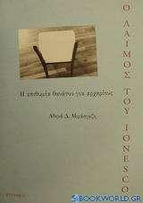 Ο λαιμός του Ionesco
