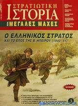 Στρατιωτική ιστορία