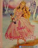 Η Barbie στον Καρυοθραύστη