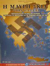 Η μαύρη σκιά στην Ελλάδα