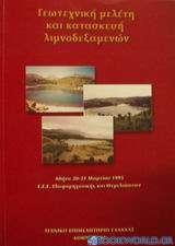 Γεωτεχνική μελέτη και κατασκευή λιμνοδεξαμενών