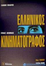 Ένας αιώνας ελληνικός κινηματογράφος