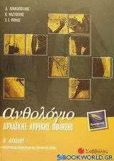 Ανθολόγιο αρχαϊκής λυρικής ποίησης Β΄ λυκείου θεωρητικής κατεύθυνσης