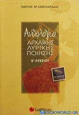 Ανθολόγιο αρχαϊκής λυρικής ποίησης Β΄ λυκείου