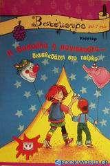 Η Βασούλα η μαγισσούλα... διασκεδάζει στο τσίρκο