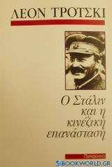 Ο Στάλιν και η κινέζικη επανάσταση