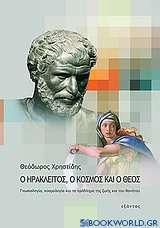 Ο Ηράκλειτος, ο κόσμος και ο Θεός